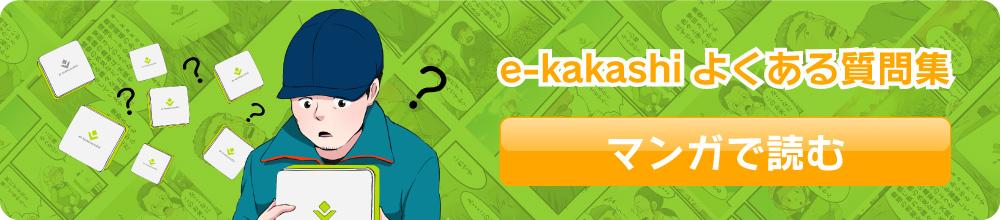 e-kakashi_bana02